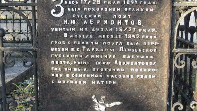 Где похоронен Лермонтов?