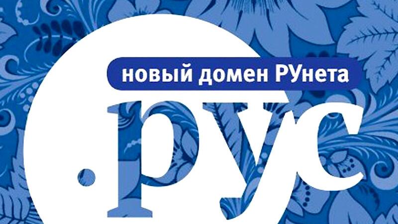 Зачем нужен кириллический домен .РУС?