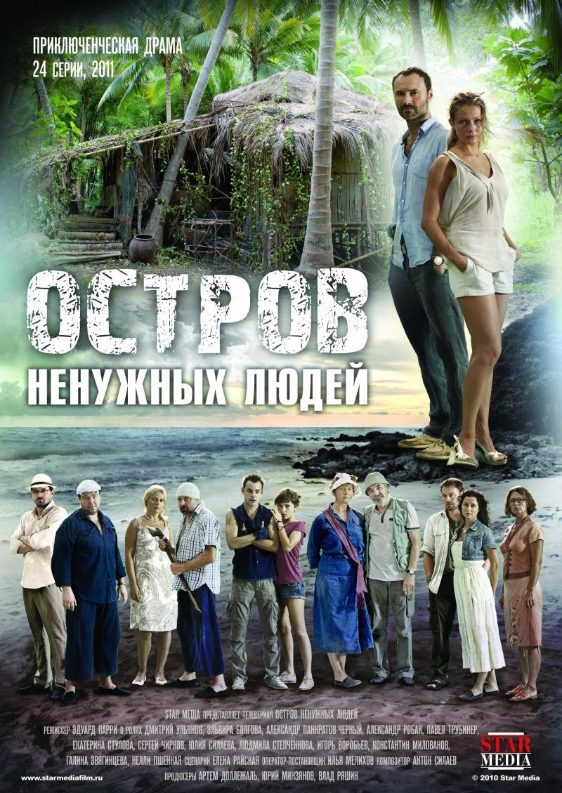 Сколько серий в сериале «Остров ненужных людей»?